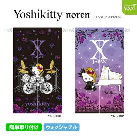 サンリオ YOSHIKITTY のれん ヨシキティ 85×150 あす楽 キティ