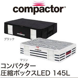 コンパクター 圧縮ボックスLED 145L スティックタイプの掃除機使用可能 窓付き 掃除機 圧縮 コンパクト compactor2 圧縮袋 収納 クローゼット収納 押入れ収納 衣替え コンパクト おしゃ
