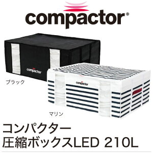 コンパクター 圧縮ボックスLED 210L スティックタイプの掃除機使用可能 窓付き 掃除機 圧縮 コンパクト compactor2 圧縮袋 収納 クローゼット収納 押入れ収納 衣替え コンパクト おしゃ