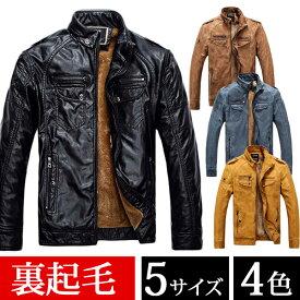 【裏起毛・防風】メンズ 裏起毛 PUレザー ライダース ブルゾン ジャケット(4色/5サイズ) 大きいサイズあり