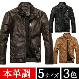 【防風・保温性】本格 PUレザー メンズ ライダースジャケット(3色/5サイズ)大きいサイズあり