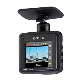 KENWOOD ケンウッド ドライブレコーダー DRV-340 GPS搭載 フルハイビジョン撮影 煽り運転対策 トラブル防止