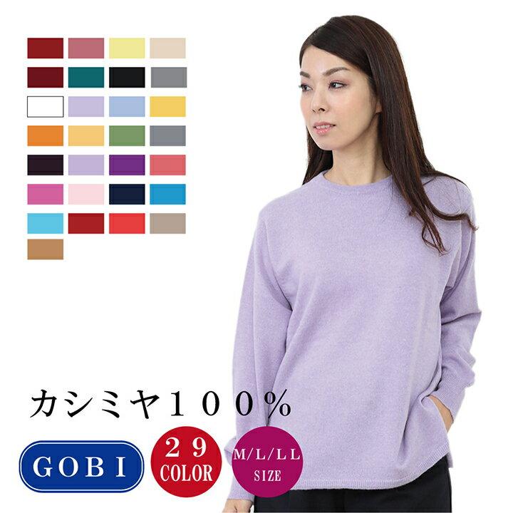 【クリアランス価格】 カシミヤ100%婦人丸首カシミヤセーター (M-LL)(1202) カシミヤ セーター 100% カシミア カシミヤセーター
