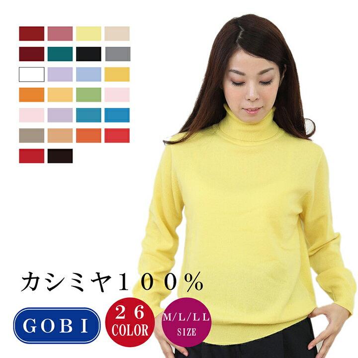 【クリアランス価格】婦人タートルセーター M-L (1204) カシミヤ タートルネック セーター カシミア カシミヤ100% カシミヤニット