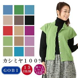 カシミヤ100% カシミア 柄編みベスト M-LL (1279) カシミヤベスト カシミヤ ベスト 婦人ベスト
