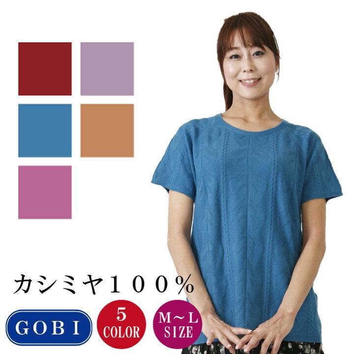 カシミヤ100% レディース柄編み 半袖セーター M-L (1312) カシミヤ カシミア 100% セーター カシミヤセーター カシミヤ100%セーター sweater 還暦祝い プレゼント 送料無料