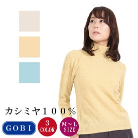 カシミヤ カシミア 100% レディス柄編みカシミヤハイネックセーター(1383) カシミヤセーター カシミアセーター セーター 送料無料
