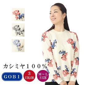 カシミア カシミヤ レディースプリント花柄丸首セーター(M-L)(1450) カシミヤセーター カシミアセーター