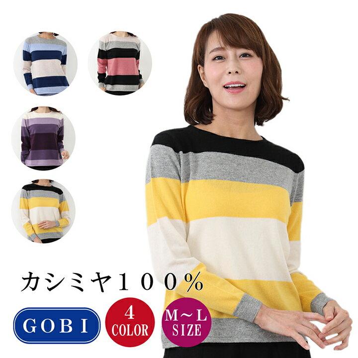 カシミヤ セーター カシミヤ100% カシミア ボーダーセーター(M-L)(1474) カシミヤセーター