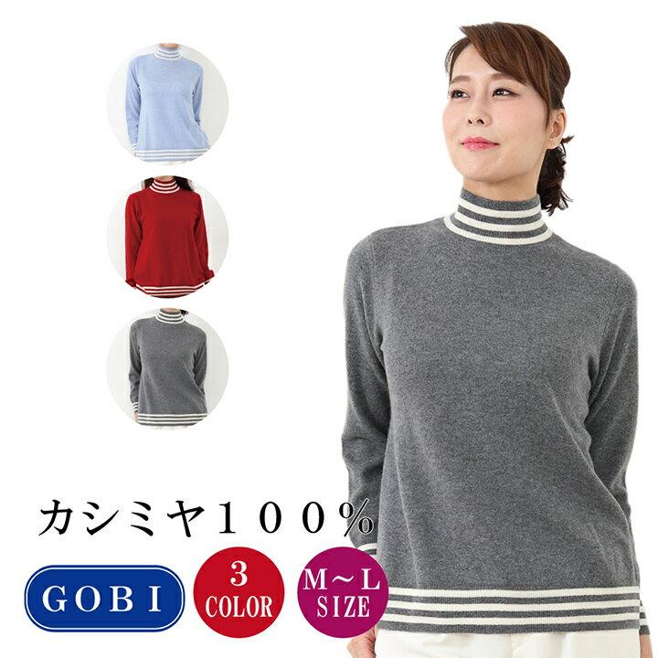 【クリアランス価格】カシミヤ セーター カシミヤ100% カシミア ハイネックセーター(M-L)(1475) カシミヤセーター
