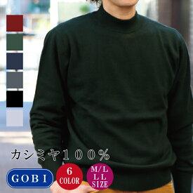 カシミヤ セーター 紳士 ハイネック M-LL (2330) カシミヤ100% カシミア メンズセーター ニット 楽ギフ_包装 カシミヤ100%試験鑑定済