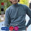 【シーズンOFF特別期間中】カシミヤ タートルネック カシミア カシミヤセーター 紳士 セーター 2350 カシミアセーター…