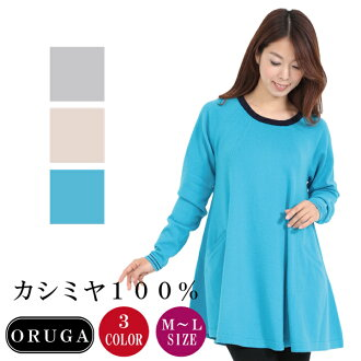 Product made in Lady's cashmere A-line sweater (25674) cashmere cashmere 100% sweater Japan
