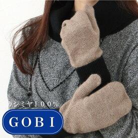 カシミヤ100% ミトン手袋 カシミヤ カシミア 100%