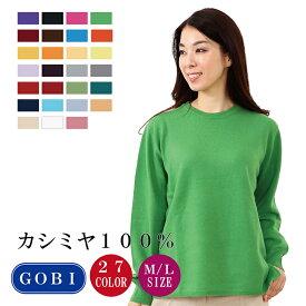 【最終処分対象品】カシミヤ100%婦人丸首カシミヤセーター (M-LL)(1202) カシミヤ セーター 100% カシミア カシミヤセーター レディース