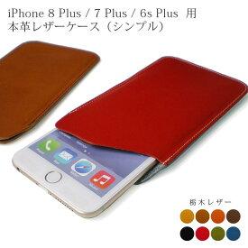 【iPhone8 Plus ケース レザーカバー】【シンプルタイプ】【iPhone8 Plus iPhone7 Plus iPhone6s Plus 対応 】アイフォン8プラスにぴったりサイズの専用ケース【栃木オイルレザー】
