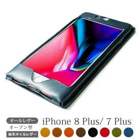 【オールレザー オープン型】iPhone8 Plus ケース 本革カバー / iPhone8Plus iPhone7 Plus iPhone6s Plusに対応 / 名入れ・カラー変更等 カスタム オーダー対応 / アイフォン8 プラスに対応 / 栃木レザー
