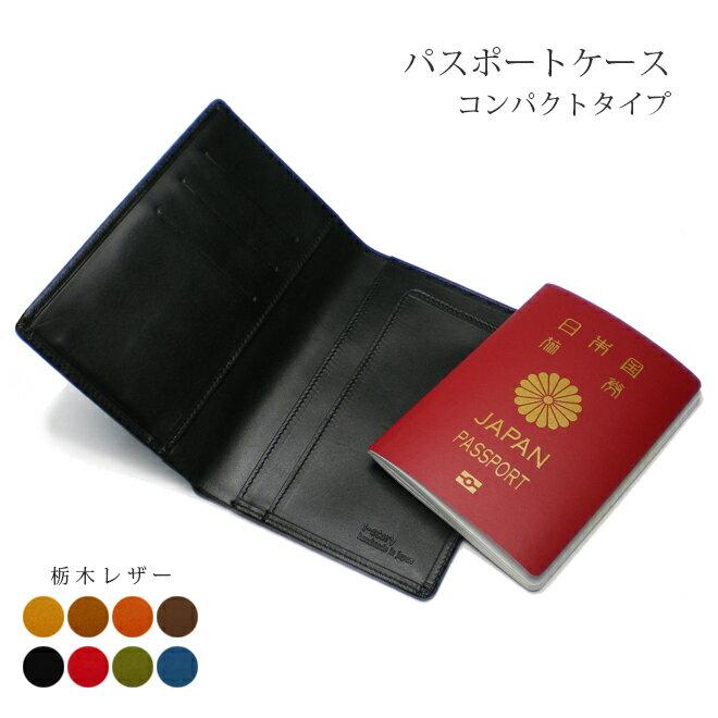 本革 パスポートケース【コンパクトタイプ】【栃木オイルレザー】/ 本革 パスポートケース 革 / パスポートホルダー パスポート カバー ホルダー マルチケース 入れ 日本製 手作り / おしゃれ シンプル ビジネス用 名入れ 可能 / 送料無料 パスポート チケット ケース