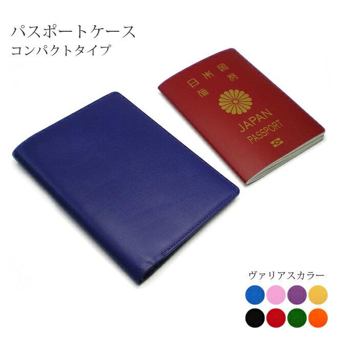 本革 パスポートケース【コンパクトタイプ】【ヴァリアスカラー】/ 本革 パスポートケース 革 / パスポートホルダー パスポート カバー ホルダー マルチケース 入れ/ 日本製 手作り / おしゃれ シンプル ビジネス用 名入れ 可能 / 送料無料 パスポート チケット ケース
