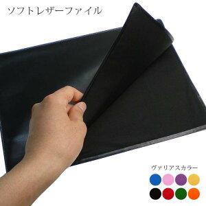 ソフト・レザー・ファイル【A4サイズ】【書類・資料・ケース】【ヴァリアスカラー】 / 本革 ファイル ケース 革 / 日本製 手作り / 本革 皮 / おしゃれ かわいい モダン シンプル コンパクト