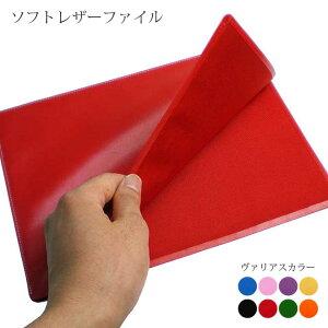 ソフト・レザー・ファイル【B5サイズ】【書類・資料・ケース】【ヴァリアスカラー】 / 本革 ファイル ケース 革 / 日本製 手作り / 本革 皮 / おしゃれ かわいい モダン シンプル コンパクト