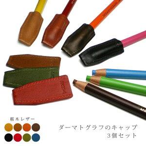【3個セット】本革 ダーマトグラフ 専用キャップ / 三菱のダーマトグラフ 色鉛筆用の レザー 製キャップ 日本製 手作り / コンパクト おしゃれ シンプル ビジネス用 ギフト 贈り物