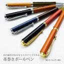 カスタマイズできる! 革巻き ボールペン 【栃木オイルレザー】 / 本革 ボールペン 革 / ペン 筆記具 / 日本製 手作り…