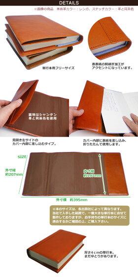 カバー内部に差し込むフリーサイズの本革ブックカバー【単行本サイズ】