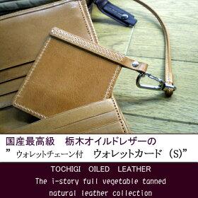 【小さめ財布用】ウォレットチェーン付きウォレットカード(S)