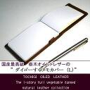 ダイゴー「すぐメモ!」(大きいサイズB3443)専用カバー【送料無料!】