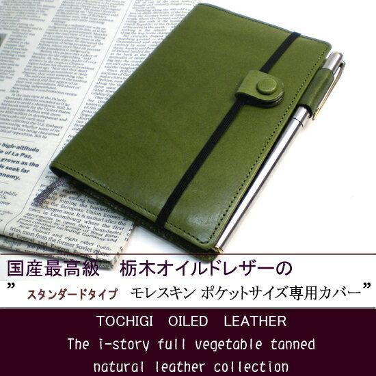 モレスキン(ポケットサイズ)専用カバースタンダードタイプ【宅配便送料無料】
