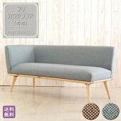 プリカウチソファPUシリーズ(カウチソファ)|シンプルな北欧デザインの二人掛けソファです。シンプルナチュラルなお部屋作りに。お揃いの1Pソファや2Pソファと組み合わせてダイニングにも。