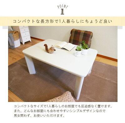 継脚コタツテーブルコパン|[90cm×60cm]コンパクトなサイズで1人暮らしのお部屋でも圧迫感なく置けます。1年中使えて、どんな部屋にも合わせやすいシンプルデザインなので、男女問わずお使いいただけます。