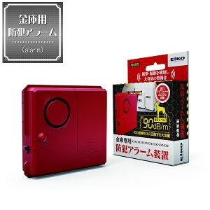 金庫用 防犯アラーム alarm-eiko (防犯用アラーム)  金庫本体に取り付けられる、金庫用防犯アラーム装置です。振動や衝撃を与えると、90デシベルの警報音が鳴り響きます。二重三重の防犯