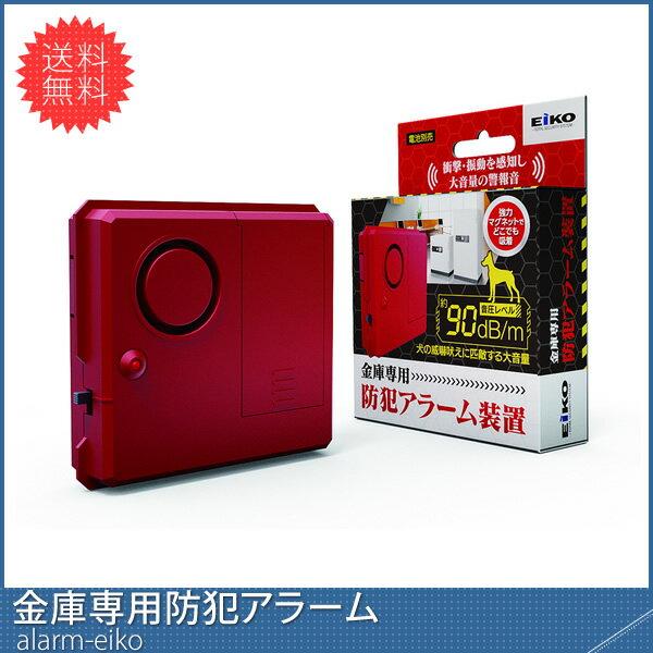 金庫用 防犯アラーム alarm-eiko (防犯用アラーム) |金庫本体に取り付けられる、金庫用防犯アラーム装置です。振動や衝撃を与えると、90デシベルの警報音が鳴り響きます。二重三重の防犯対策に!