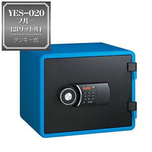 インテリア金庫 YESブルー YES-020BL (テンキータイプ)   【送料無料!】21リットル テンキー式でシンプルな操作性。美しいブルー&ブラックでインテリア性の高い金庫はリビングに置いて