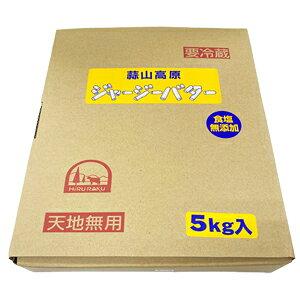 数量限定!業務用バター 岡山県蒜山高原ジャージー無塩バター5kg(送料無料)