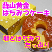 蒜山黄金はちみつケーキ