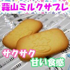 蒜山ミルクサブレ 新田菓子舗 ヒルゼン ギフト おやつ お菓子 お土産 ご当地