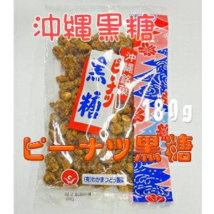 沖縄 黒糖 ピーナツ 砂糖菓子(加工)