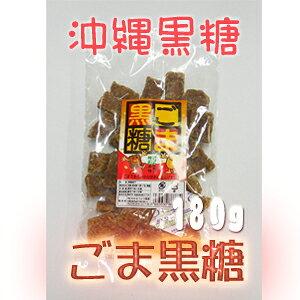 沖縄 黒糖 ごま黒糖 砂糖菓子(加工)