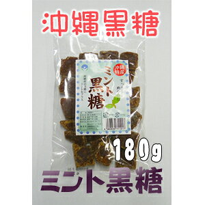 沖縄 黒糖 ミント黒糖 砂糖菓子(加工)