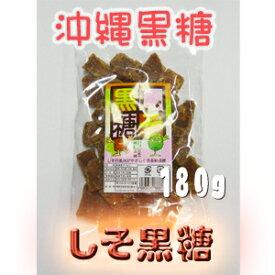 沖縄 黒糖 しそ黒糖 砂糖菓子(加工)