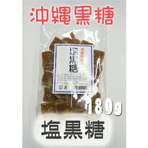 沖縄 黒糖 塩黒糖 砂糖菓子(加工)