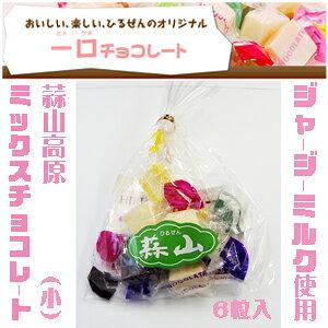 蒜山ミックスチョコ(小) ミルク バナナ イチゴ メロン ヒルゼン ギフト おやつ お菓子 お土産 ご当地