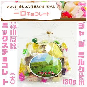 蒜山ミックスチョコ(大) ミルク バナナ イチゴ メロン ヒルゼン ギフト おやつ お菓子 お土産 ご当地