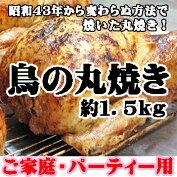 鳥の丸焼き約1.5kg昭和43年から変わらぬ方法で焼いた丸焼き!岡山末藤【お中元】【ギフト】【贈答品】【母の日・父の日】