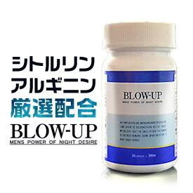 BLOW-UP ブローアップ マカ 活力剤 L-シトルリン L-アルギニン 男性 精力 増大 すっぽん 亜鉛 カンカ サソリ 黒胡椒 30粒 国産