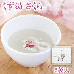 【春限定】ふんわり桜の香りが広がります