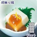 胡麻豆腐8セット入(白8個・黒8個・味噌だれ16袋入) ごまどうふ ごま豆腐 |お歳暮 お中元 ギフト 帰省 お土産 お供…